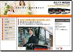 meishi-bus