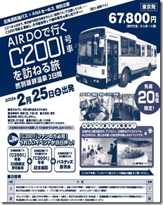 taku-bus2