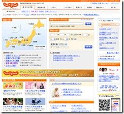 jalan.net