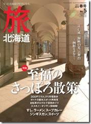 表紙2012春